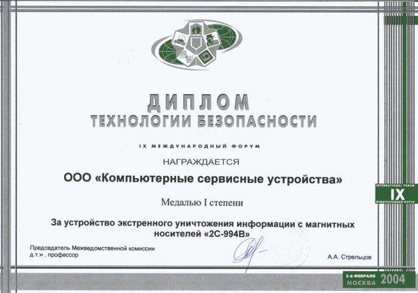 kcy Диплом Фонда Защиты прав потребителей
